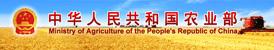 中华人民农业部